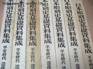 日本彫刻史基礎資料集成・平安時代造像銘記篇・7冊/彫刻史研究