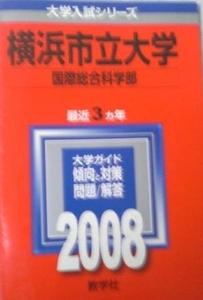 赤本 横浜市大 国際総合科学部 2008 08