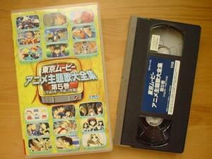 *VHS редкий Tokyo Movie аниме тематическая песня большой полное собрание сочинений no. 5 шт не в аренду товар *3 пункт покупка Yupack бесплатная доставка (2 пункт,3 пункт и больше комплект предмет. 1 пункт пожалуйста )