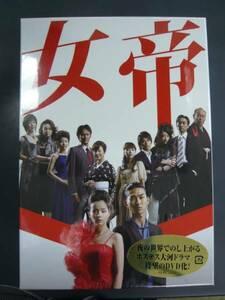 新品初回特典付!女帝DVD-BOX/松田翔太加藤ローサ斉藤祥太前田愛