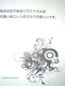 進撃の巨人同人誌★リヴァエレ小説★Berry Garden「双子の兄である~」