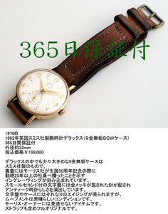 【<】1962年英国スミス社製腕時計・デラックス(9金無垢)