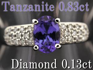 J106【BSJJ】Pt900 タンザナイト (ブルーゾイサイト) 0.83ct ダイヤモンド 0.13ct リング プラチナ 約14号 中央宝石研究所 本物