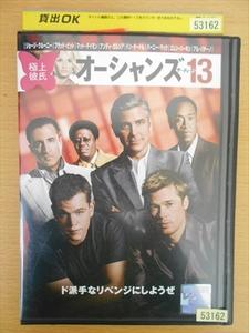 DVD レンタル版 オーシャンズ13