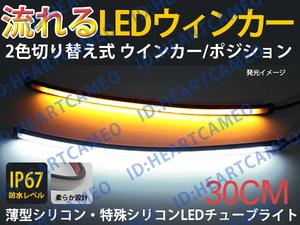 メール便送料無料★薄型シリコン 流れる LED ウインカー シーケンシャル 30cm 2本 超高輝度チップ 簡単取付 アンバー オレンジ
