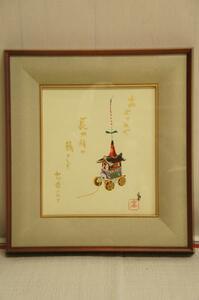 新品『徳力富吉郎』長刀鉾木版色紙額直筆讃入り
