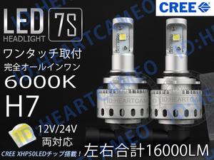 純正CREE XHP50チップ搭載!最新 一体型 7S LEDヘッドライト 1年保障 合計16000lm 6000K 12V/24V LED角度調整可能 キャンセラー内蔵