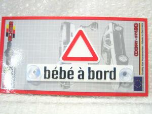 bebe a bord/. language baby get into car autograph * emblem [Herbert Richter] new goods /Baby on Board/
