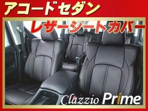 Чехлы для сидений  Accord седан   высокий класс BioPVC кожаные чехлы для сидений Prime