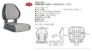 BMOジャパン スイングシート フィッシングチェアー 疲れにくい レンタルボートの必需品  BMOジャパン