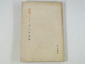 哲学ノート 2 三木清 河出書房 1946 古書 危機意識の哲学的解明 世界観構成の理論 形而上学の将来性について 社会的知識の諸形態 人間主義