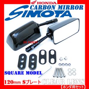 [超軽量リアルカーボン★]カーボンミラー/スクエア形状/S/120mmクリアレンズCBR900RR/CBR600F4i/RVF400/NSR250R[フィッティングプレート付]