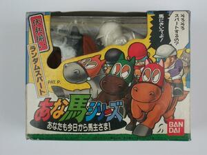 Bandai *1991 год продажа * Random s часть .. лошадь серии * скачки * распроданный не использовался товар