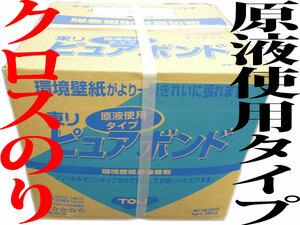 東リクロス糊 壁紙用原液使用タイプ接着剤 ピュアボンド 18kg リノベーション DIY