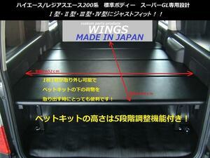 ハイエース/レジアスエース 200系 標準ボディー(車幅)スーパーGL用 ベッドキット10mmクッション入りタイプ①