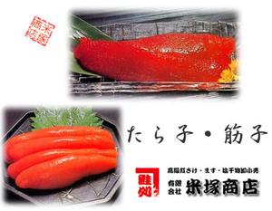 北海道の人気商品のセットです!『甘口 たら子・筋子』セット/ご贈答にも是非!/税込