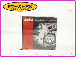 ☆新品未使用☆ 純正(AP8CM0064) CDマニュアル SR50 50cc アプリリア aprilia 17-529.3