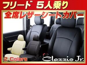 Чехлы для сидений  Freed   5-ти местный  GB3/GB4  Модель автомобиля  другой  насадка  набор  итого  PVC кожаные чехлы для сидений  Jr.