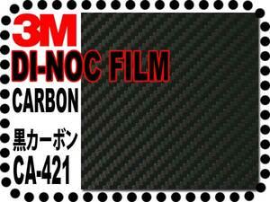 【プロ用】3MTM ダイノックフィルムTM カーボンシートCA421ブラック【送料無料】ラッピングフィルム/カッティングシート/カーラップシート