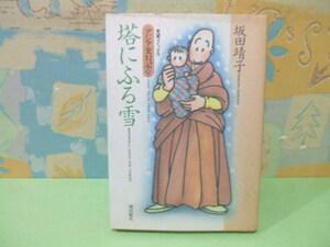 ☆塔にふる雪 アジア変幻記②☆昭和62年初版 坂田靖子 潮出版社 潮出版社