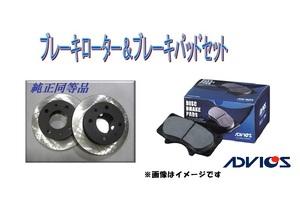 Sambar Dias Wagon TW1 TW2 front brake rotor & brake pad set