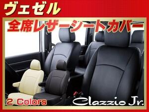Кожа  ключ  Чехлы для сидений  Vu ~ ezeru RU1/RU2  Модель автомобиля  другой  насадка   автомобиль  Чехлы для сидений  Jr.