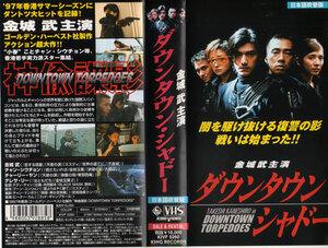 14703【VHS】KING ダウンタウン・シャドー【日本語吹替版】 金城武 チャン・シウチョン