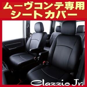 L575S/L585S Move  Конте  Чехлы для сидений  PVC кожа  Jr.  свет  автомобиль