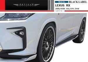 【M's】レクサス 新型RX オーバーフェンダー 1cm アーティシャン