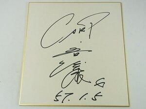 【直筆サイン色紙】 水谷実雄 広島東洋カープ 背番号4 1982年 NPB プロ野球選手