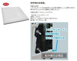 BMOジャパン 船外機バッキングプレート 15mm 船外機の必需品 トランサム