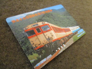 (OC) JR四国 思い出の鉄道 キハ58形+キハ65形+キハ54形 伊予大洲~西大洲間 使用済みオレンジカードの商品画像