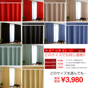 新型!洗える★日本製の遮光1級カーテン★防音・遮熱効果あり♪