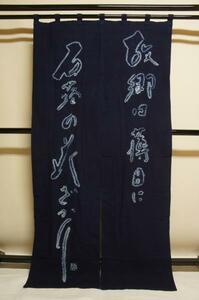 『竹田嘉兵衞商店』謹製木綿有松絞り藍染のれん[E9289]