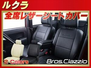 Чехлы для сидений  Le  класс  L455F/L465F  Subaru   насадка  Чехлы для сидений   Все сиденья  набор   Кожаные сиденья