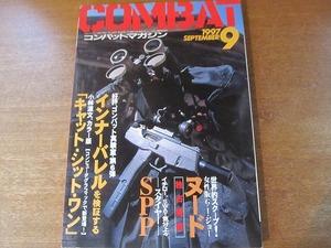 1709kh●月刊コンバット・マガジン COMBAT 255/1997平成9.9●インナーバレル/キャット・シット・ワン/SPP スタイヤー/ビアンキカップ'97