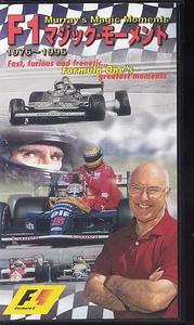 video [F1 Magic *mo- men to1976-1996 name contest .BBC name real .. compilation large .] England BBC. name ko mainte ita-,mare-* War car