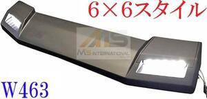 【M's】W463 ベンツ AMG G320 G350 G500 G550 G55 G63 G65(ゲレンデ)6x6スタイル フロント ルーフスポイラー//LED デイライト付 4007