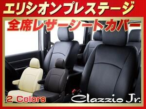 Кожа  ключ  Чехлы для сидений  Elysion  Prestige  RR1/RR2/RR5/RR6  Модель автомобиля  другой  насадка   автомобиль  Чехлы для сидений  Jr.