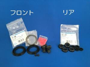 Caravan E24 series caliper seal cup kit front and back set miyako