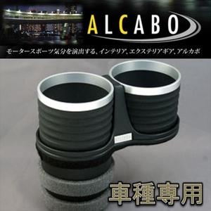 新品 ALCABO クラウン 210系用 ドリンクホルダー AL-T108BS