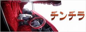 チンチラ 運転席 ブルーテックキャンター ダブルキャブ ワイド シートカバー ワインパープル /トラック 金華山 低床車 三菱 ミツビシ