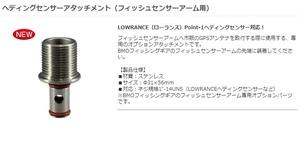 BMOジャパン ヘディングセンサーアタッチメント フィッシュセンサーアーム用 ローランス Point-1 LOWRANCE