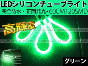 【送料無料】次世代 LEDシリコンチューブテープ 12v車用60㎝120smd 防水仕様 驚きの柔軟性 グリーン 2本/セット