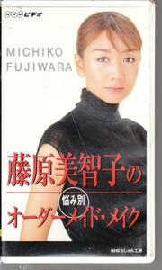 "Videos ""Michiko Fujiwara Michiko's trouble-made makeup"""