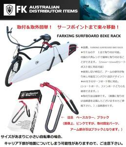 便利サーフボード自転車キャリアー黒検ファンファーキング@BS@