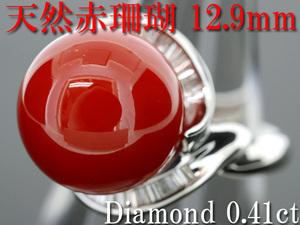 【BSJJ】天然 赤珊瑚12.9mm 丸珠 ダイヤモンド0.41ct リング さんご 宝石鑑別書 中央宝石研究所 本物