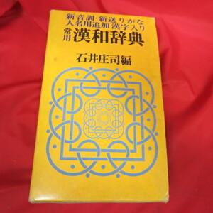 ■★学研 常用漢和辞典 石井庄司編 昭和55年発行