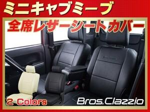 Minicab  Мив  Чехлы для сидений   основной  дизайн  PVC кожа   свет  автомобиль