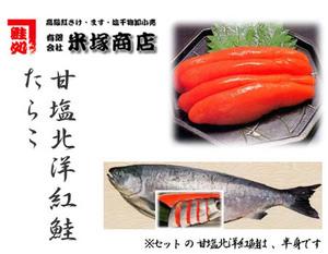 紅鮭とたら子の親子セット!?なぜか人気の組み合わせ!(税込)